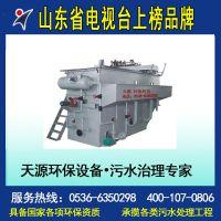 潍坊天源高速公路污水处理设备 一体化生活污水处理设备