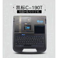 凯标线号机 C-190T 可连接电脑套管打码机热缩管打号机配电柜专用