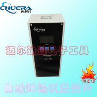 供应创时代/CSD320W高频温控台 全自动焊锡机器人用温控焊台