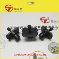 CF6020G 索尼带胶头的吸嘴,2000机型的A-8417-229-A