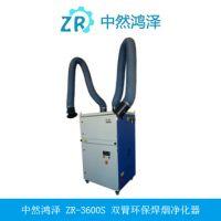 江苏中然鸿泽ZR-3600S环保焊烟净化器设备厂家直销