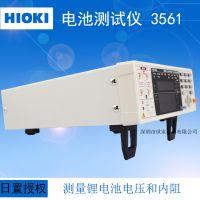 世家仪器 销售日本日置3561电池测试仪