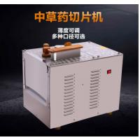广州旭朗小型药店专用灵芝天麻切片机多功能中药专用加工切片设备厂家直销保修一年