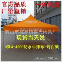 厂价直销 3*3中国平安广告帐篷 太阳伞 户外展示棚 地摊遮阳篷