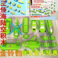 正品三佳百变海陆空玩具百变海陆空组合磁性拼插积木玩具