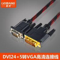 磊邦DVI24+5转VGA转接线 电脑电视 显示器连接线 vga转dvi转换线