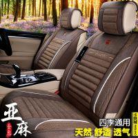 四季亚麻汽车坐垫全包专用吉利远景SUV帝豪GS东风风光580日产奇骏