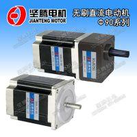 坚腾机电-无刷直流电动机90系列