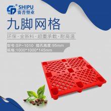 贵州塑料垫仓板生产厂家