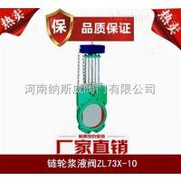 郑州 LZ73X链轮式浆液阀厂家,纳斯威不锈钢链轮式浆液阀价格