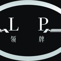 佛山领牌装饰材料有限公司