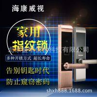 海康威视DS-LE1-FP指纹密码锁家用防盗锁安全锁