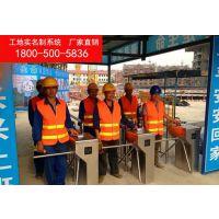 供应工地工人劳务实名制管理系统
