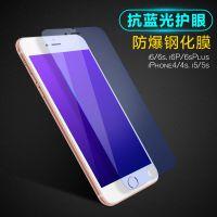 紫光防抗蓝光钢化玻璃膜苹果7 iPhone7Plus 6SPlus5S手机贴膜批发