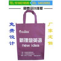 无纺布折叠袋定做 广告礼品包装袋 服装环保购物袋印logo 工厂直销