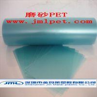 供应深圳金玛莱磨砂PET薄膜JP1101