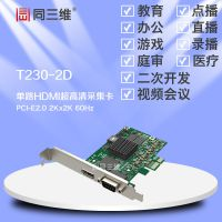 同三维T230-2D 单路HDMI/DVI/分量色差超高清音视频采集卡 2K