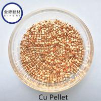 高纯铜颗粒 铜粒 铜蒸发料 Cu Pellet