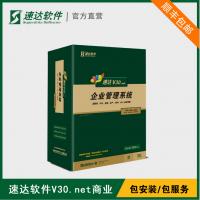 速达V30.net商业版进销存财务项目销售管理软件 企业库存ERP系统
