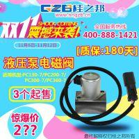 挖机配件PC-7-0001ZTH液压泵电磁阀适用PC130/PC200/PC300/PC336批发
