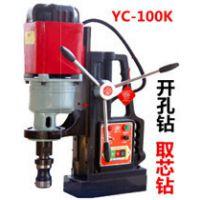 YC-60K磁座钻 取芯钻 开孔钻