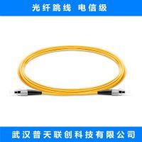 【联创】光纤跳线 光纤尾纤 单模 单芯 UPC 电信级 3米 生产厂家