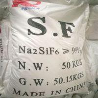 国产工业级干湿粉氟硅酸钠