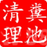 武汉福达乐低价承包清理沉淀池泥塘污水管道82868885