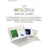 金山WPS Office 2016专业版电子授权多少钱?