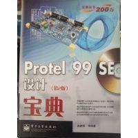 Protel99SE设计宝典