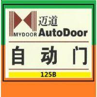 自动门 、供应自动门机组、自动旋转门125/150/200
