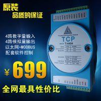 T-4404数字量数据采集电流电压输出模块4通道输入输出以太网转4-20ma0-10V