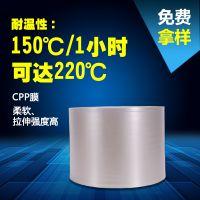 耐高温CPP膜 雾面磨砂柔性高强度CPP薄膜