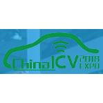 2018第四届广州国际智能网联汽车展览会