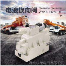 湖北杭荣批发1010302101 ZYKZ-H25L-0电液换向阀,电液换向阀价格