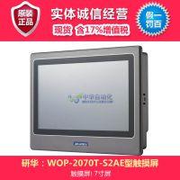 研华   WOP-2070T-S2AE型触摸屏