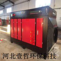UV光氧净化器空气净化装置光氧催化废气处理 壹哲环保