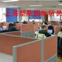 上海塑航国际贸易有限公司