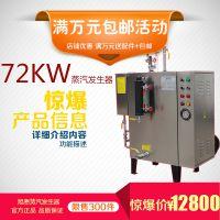 旭恩无烟煤72KW电热蒸汽发生器评价