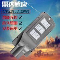 厂家批发 太阳能路灯 户外照明led雷达感应庭院灯