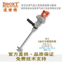 BOOXT波世特5加仑手提式搅拌器油漆涂料气动搅拌器包邮