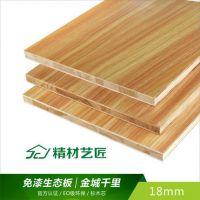 家具板材十大品牌_精材艺匠实木免漆生态板介绍