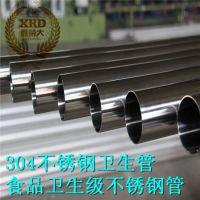 304卫生级无缝管 食品级不锈钢管 不锈钢镜面管 非标可定制