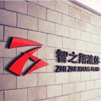 湖南智之翔工程设备有限公司