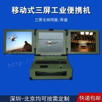 17寸三屏工业便携机机箱定制工控一体机外壳铝军工电脑加固笔记本