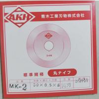 日本AKH青木工业刀刃MK-2武汉商社总经销