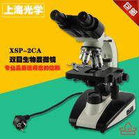 供应上海光学五厂1600/2000x专业高倍数双目生物显微镜XSP-2CA