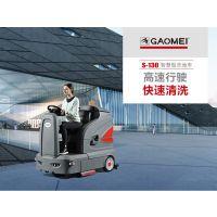 gaomei高美GMS-130驾驶式洗地机