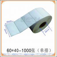 厂家直销条码纸 60*40-1000铜版不干胶标签纸 铜板不干胶 电子称秤纸