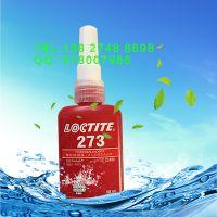 原装进口乐泰273胶水 原装乐泰273高强度螺纹锁固剂 50ML